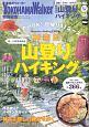 神奈川の山登り&ハイキング 癒しの絶景<最新版>