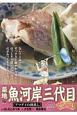 築地魚河岸三代目絶品集 アマダイの酒蒸し (1)