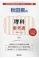 秋田県の理科 参考書 2020 秋田県の教員採用試験「参考書」シリーズ7