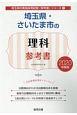 埼玉県・さいたま市の理科 参考書 2020 埼玉県の教員採用試験「参考書」シリーズ8