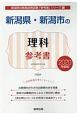 新潟県・新潟市の理科 参考書 2020 新潟県の教員採用試験「参考書」シリーズ8
