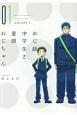 おじ顔中学生と童顔おじちゃん(1)