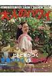 大人のハワイ Luxe (39)