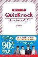 東大発の知識集団 QuizKnockオフィシャルブック