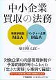 中小企業買収の法務 事業承継型M&A ベンチャー企業M&A