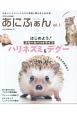 あにふぁん かわいいミニペットたちと仲良く暮らすための本(1)