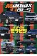 Maniax Cars (2)