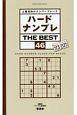 ハードナンプレ THE BEST 上級者向けナンバープレース(46)