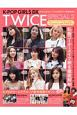K-POP GIRLS DX TWICE SPECIAL (2)