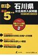 石川県公立高校入試問題 平成31年