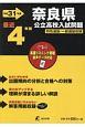 奈良県公立高校入試問題 平成31年