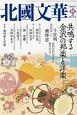 北國文華 2018秋 特集:共鳴する金沢の邦楽と洋楽 (77)