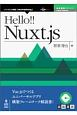 Hello!! Nuxt.Js<OD版> 技術書典しりーず