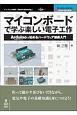 マイコンボードで学ぶ楽しい電子工作<OD版> Arduinoで始めるハードウェア制御入門