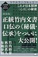 正統竹内文書 口伝の《秘儀・伝承》をついに大公開!<新装版> 次元転換される超古代史 これが日本精神《心底》の秘