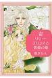 リリー・プリンスと薔薇の姫
