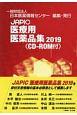 JAPIC医療用医薬品集 2019 CD-ROM付