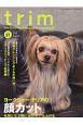trim 2018August 特集:ヨークシャー・テリアの顔カット 毛質と生え癖に合わせて仕上げるトリミングテクニック Pet Groomer's Magazine(57)