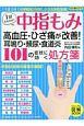 中指もみ 高血圧・ひざ痛が改善!耳鳴り・頻尿・食道炎 101の症状に効く処方箋