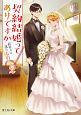 契約結婚ってありですか 結婚式は誰のもの? (2)