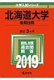 北海道大学 後期日程 2019 大学入試シリーズ3