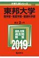 東邦大学 理学部・看護学部・健康科学部 2019 大学入試シリーズ358