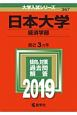 日本大学 経済学部 2019 大学入試シリーズ367