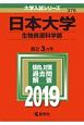 日本大学 生物資源科学部 2019 大学入試シリーズ376