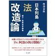 日本列島「法」改造論 続々・政策法学講座
