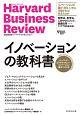 イノベーションの教科書 ハーバード・ビジネス・レビュー イノベーション論文