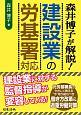 森井博子が解説!建設業の労基署対応