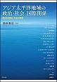 アジア太平洋地域の政治・社会・国際関係 歴史的発展と今後の展望