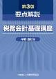 要点解説 税務会計基礎講座<第3版>