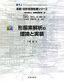 形態素解析の理論と実装
