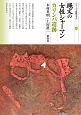 縄文の女性シャーマン カリンバ遺跡 シリーズ「遺跡を学ぶ」128
