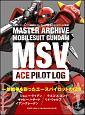 マスターアーカイブ 機動戦士ガンダム MSVエースパイロットの軌跡 マスターアーカイブシリーズ