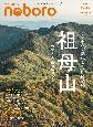 季刊 のぼろ 九州密着の山歩き&野遊び専門誌(22)