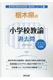 栃木県の小学校教諭 過去問 2020 栃木県の教員採用試験「過去問」シリーズ2