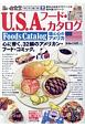 U.S.A.フード・カタログ味と心のアメリカ