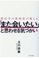 慶応卒の落語家が教える 「また会いたい」と思わせる気づかい
