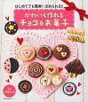 かわいく作れるチョコ&お菓子 はじめてでも簡単!ほめられる!!