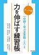 力を伸ばす練習帳 テーマ別「中級から学ぶ日本語<三訂版>」準拠