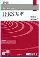 IFRS基準 2018 2018年1月1日現在で公表(まだ要求されていない
