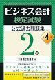 ビジネス会計検定試験 公式過去問題集 2級<第4版>
