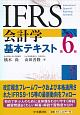 IFRS会計学基本テキスト<第6版>