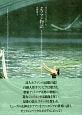 ホフマン物語 オペラのイコノロジー6 ホフマンの幻想小説からオッフェンバックの幻想オペラ