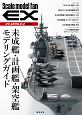 未成艦・計画艦・架空艦モデリングガイド スケールモデルファンEX