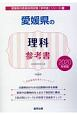 愛媛県の理科 参考書 2020 愛媛県の教員採用試験「参考書」シリーズ8