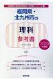 福岡県・北九州市の理科 参考書 2020 福岡県の教員採用試験「参考書」シリーズ8