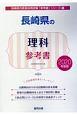 長崎県の理科 参考書 2020 長崎県の教員採用試験「参考書」シリーズ8